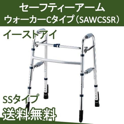 Cタイプ SAWCSSR セーフティーアームウォーカー SSタイプ イーストアイ 【送料無料】