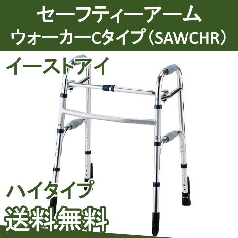Cタイプ SAWCHR セーフティーアームウォーカー ハイタイプ イーストアイ 【送料無料】