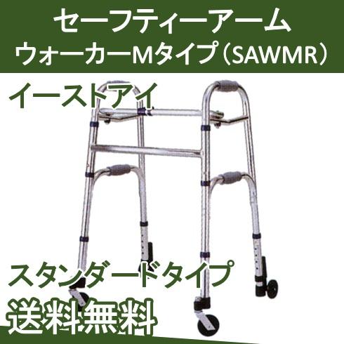Mタイプ SAWMR セーフティーアームウォーカー スタンダードタイプ イーストアイ 【送料無料】
