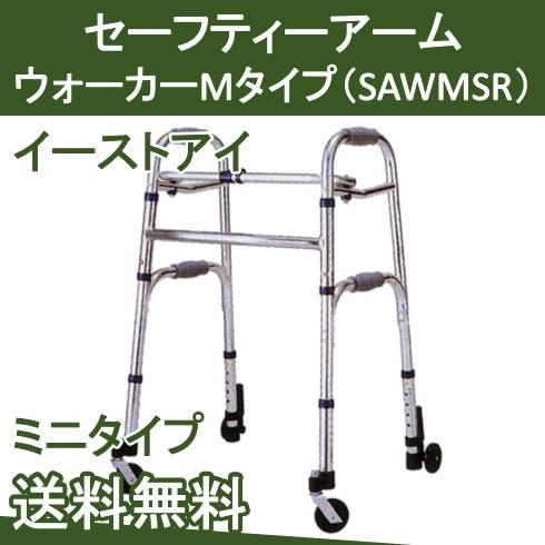 Mタイプ SAWMSR セーフティーアームウォーカー ミニタイプ イーストアイ 【送料無料】