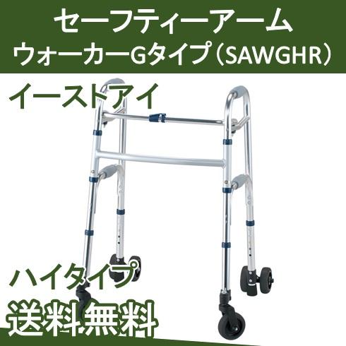 Gタイプ SAWGHR セーフティーアームウォーカー ハイタイプ イーストアイ 【送料無料】