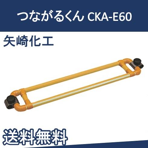 介護用品 立ち上がり 手すり たちあっぷ つながるくん 73cm CKA-E60 矢崎化工【送料無料】