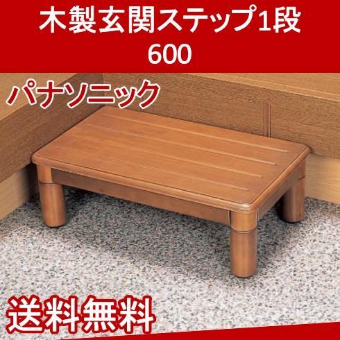 木製玄関ステップ1段600 VALSMGS1 パナソニック【送料無料】