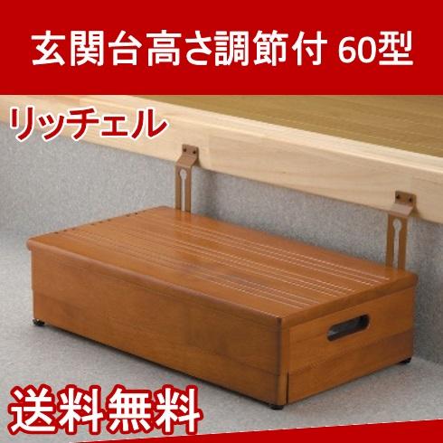 玄関台高さ調節付 60型 49116 リッチェル【送料無料】