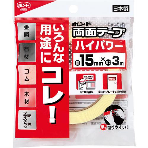 ブランド品 コニシ #05246両面テープ ハイパワー 15mm×3m 驚きの価格が実現 手で切りやすい 一般用 多用途 修理 補修