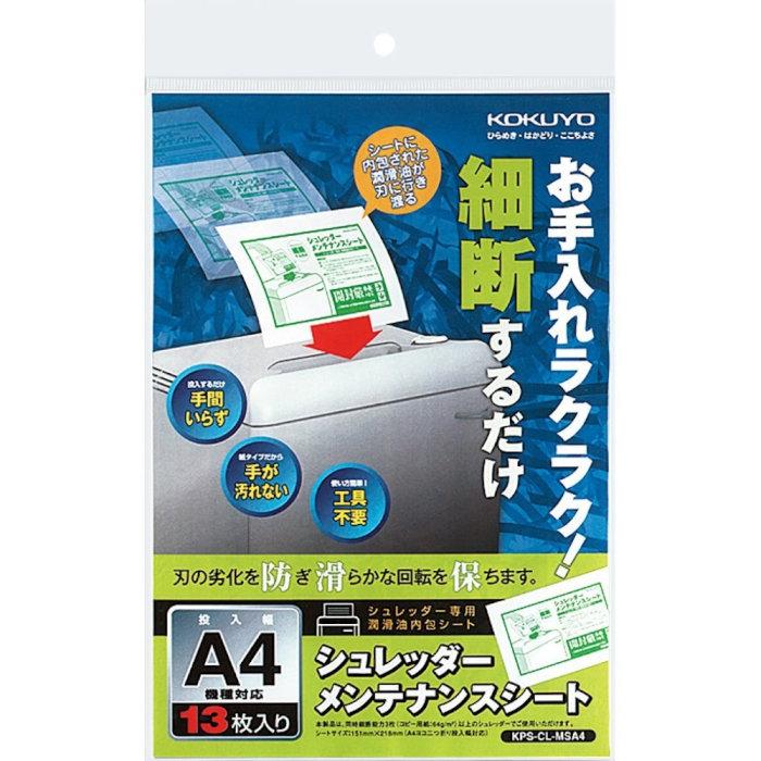 激安特価品 コクヨ KPS-CL-MSA4シュレッダーメンテナンスシート A4 13枚入り シュレッダー 美品 安全 細断 メンテナンス 手入れ
