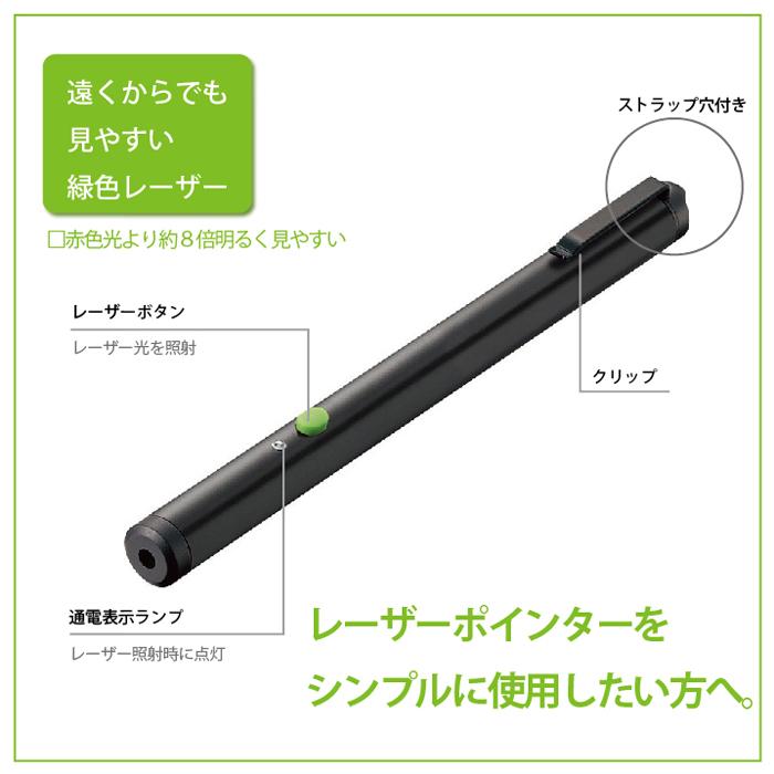 コクヨ ELP-G10レーザーポインター GREEN ペンタイプ【プレゼン 緑 スタンダード CUD】