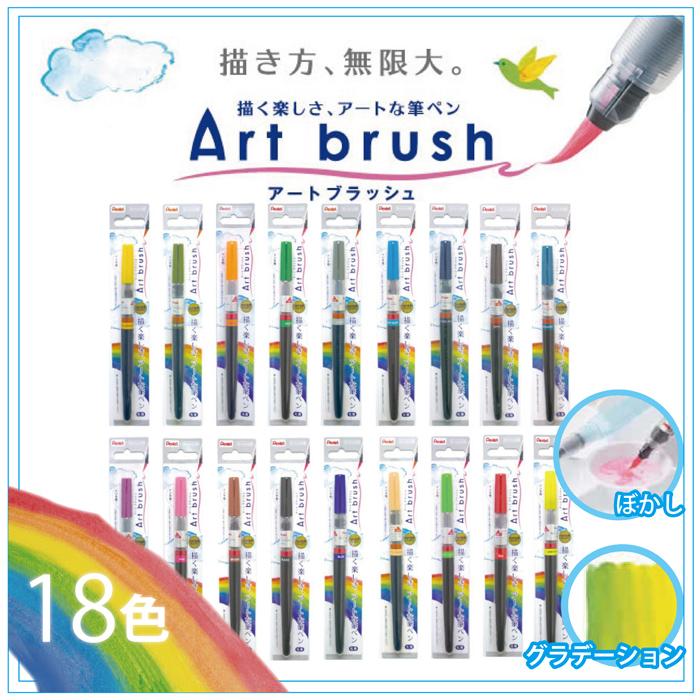楽天市場ぺんてる Set Xgfl B筆ペン アートブラッシュ 18色セットb色