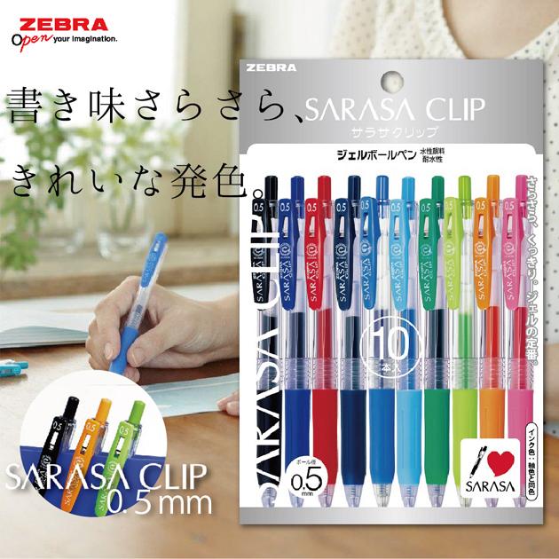 国際ブランド ゼブラ P-JJ15-10Cジェルボールペン 贈与 サラサクリップ0.5 10色セット ノック式 ラバーグリップ 筆記具 バインダークリップ