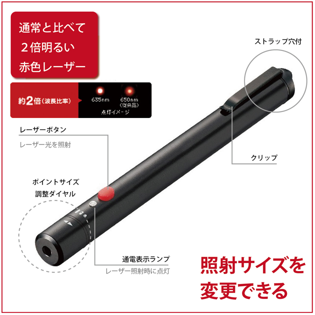 高級感 見やすい 会議 レーザーポインター 説明会 プラス 明るい プレゼンテーション 光沢 赤色レーザー ダイヤカット レッドレーザー 手軽 プレゼンに最適 ペンタイプ 発表会 単4電池2本 OC プレゼン PLUS オープンキャンパス