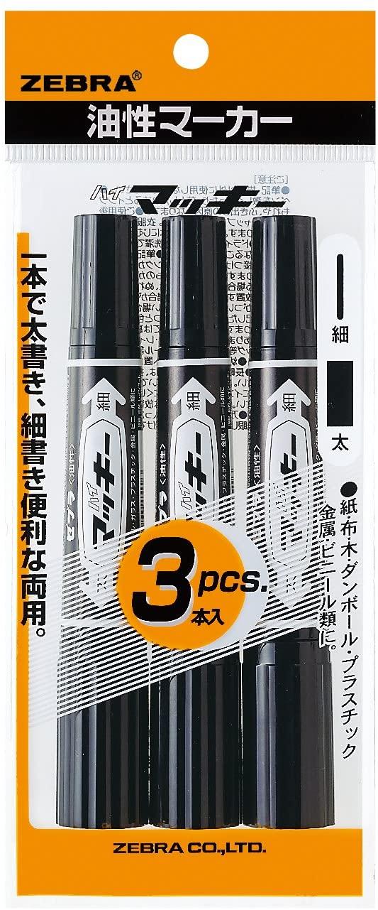 ゼブラ 油性ペン ハイマッキー 黒 おトク P-MO-150-MC-BK3 お見舞い 3本