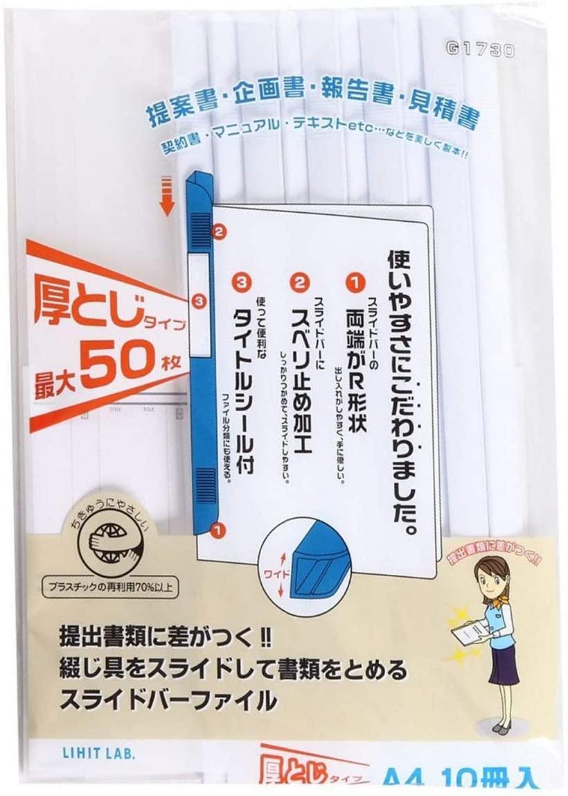 リヒトラブ 売れ筋ランキング スライドバーファイル 新品未使用 10冊パック G1730-0 白 A4