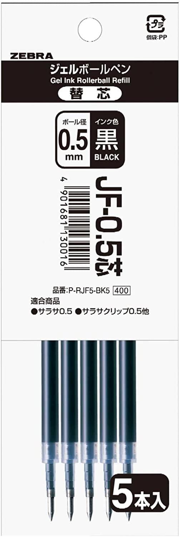 ゼブラ 未使用 ジェルボールペン替芯 サラサ JF-0.5芯 P-RJF5-BK5 黒 5本 代引き不可