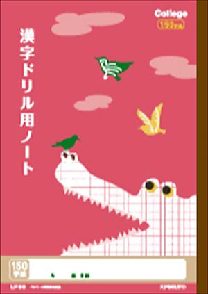 日本ノート 漢字ドリル用ノート 150字 LP63 キョクトウアソシエイツ 動物 学習帳 期間限定特価品 新商品 ノート かわいい