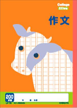 日本ノート 倉庫 カレッジアニマル学習帳 いつでも送料無料 作文 200字 LP76 キョクトウアソシエイツ ノート かわいい 動物 学習帳