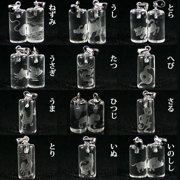水晶 アクセサリー ペンダント 円柱 十二支 干支 天然石 定価 水晶円柱 精神統一 パワーストーン 各種開運 数量限定商品 モデル着用&注目アイテム 浄化 願掛け