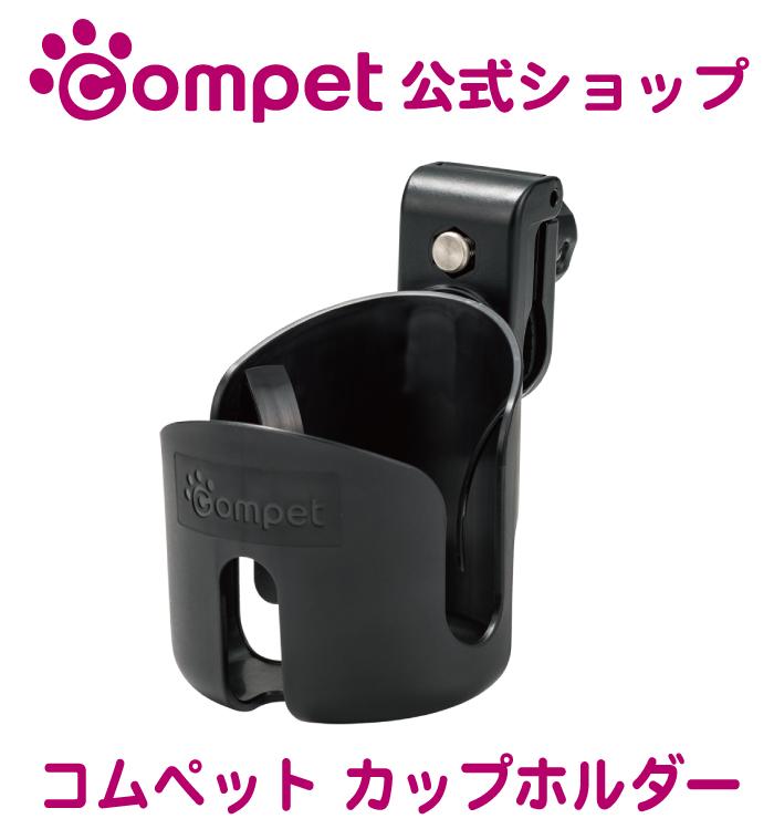 どのカートにも装着できる メーカー公式ショップ 新商品 コムペット 上等 カップホルダー