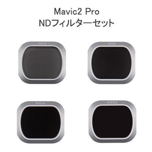 Mavic 2 Pro NDフィルターセット Part17 Pro ND Filters Set (ND4/8/16/32) DJI認定ストア ゆうパック