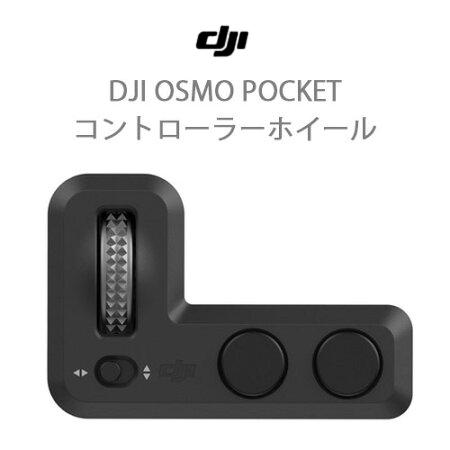 正確なジンバル制御 DJI 専門店 OSMO POCKET オスモ 初売り 定形外 ポケット DJI認定ストア コントローラーホイール