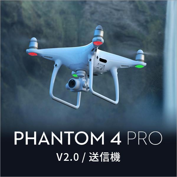 DJI Phantom 4 Pro V2.0 ファントム4 ドローン 本体 送信機 賠償責任保険付き 空撮 4K カメラ DJI正規品 ゆうパック