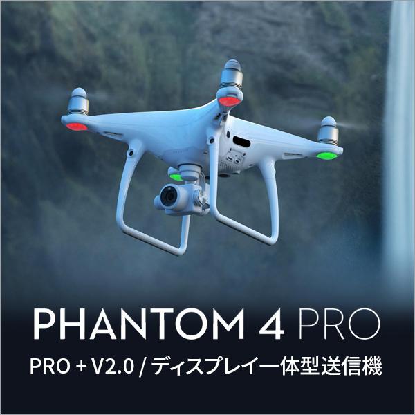 DJI Phantom 4 Pro Plus V2.0 ファントム4 ドローン 本体 ディスプレイ一体型送信機 日本語マニュアル&賠償責任保険付き 空撮 フライト DJI正規品 宅急便送料無料