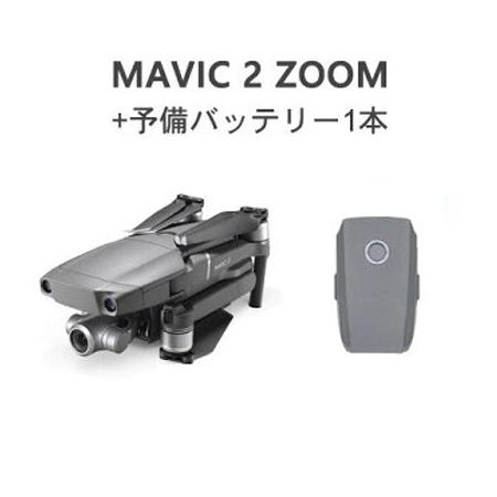DJI Mavic 2 Zoom ドローン GPS カメラ付き 32GBカード付き 本体 +予備バッテリー1本セット Mavic2 Zoom ズーム機能 賠償保険付き DJI認定ストア