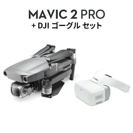 DJI Mavic 2 PRO 本体 + DJI Goggles ゴーグル セット ドローン GPS カメラ付き Mavic 2 PRO ズーム機能 賠償保険付き DJI正規品 ゆうパック