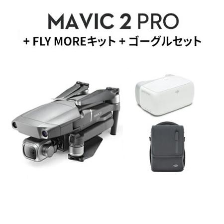 DJI Mavic 2 PRO 本体 + Fly Moreキット + ゴーグルセット ドローン GPS カメラ付き ズーム機能 賠償保険付き DJI正規品 ゆうパック
