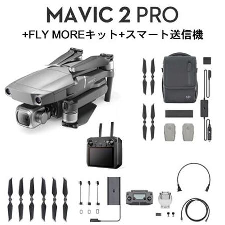 DJI Mavic 2 PRO 本体 + Fly Moreキット + スマート送信機セット ドローン SDカード付き 予備バッテリー 充電ハブ 予備プロペラ 賠償保険付き DJI認定ストア