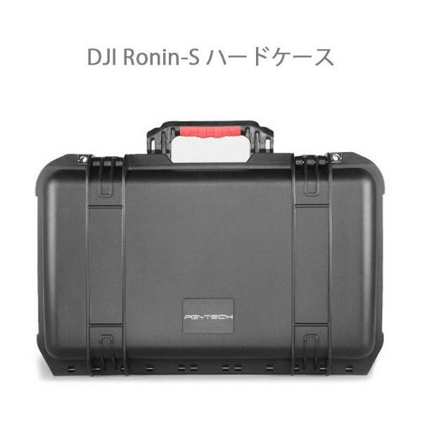 DJI RONIN-S PGY ハードキャリングケース mini アクセサリー ゆうパック