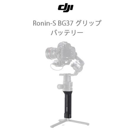 DJI Ronin-S BG37 グリップ バッテリー アクセサリー DJI認定ストア ゆうパック