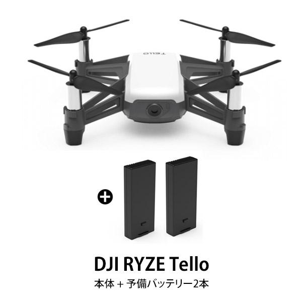 DJI RYZE Tello 本体 + 予備バッテリー2本セット ドローン カメラ付き 小型 ラジコン tello トイドローン 飛行時間13分 HDカメラ ゆうパック