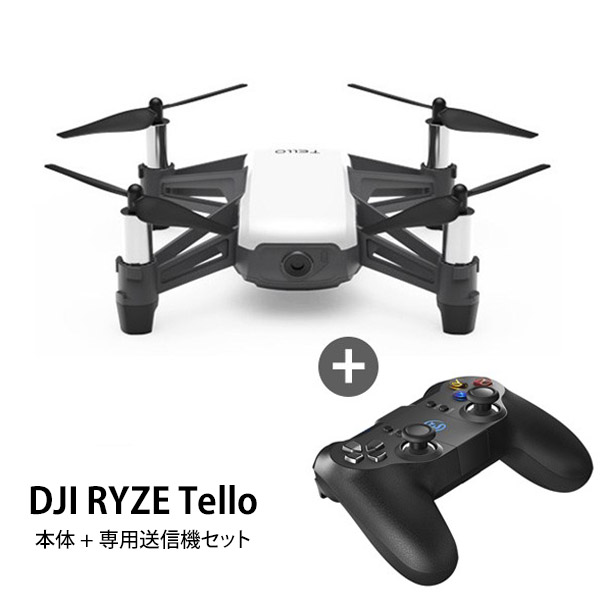 DJI RYZE Tello 本体 + 専用送信機セット ドローン カメラ付き 小型 ラジコン テロ RYZE Tello DJI 85g Gamesir T1d Controller スマホ ゆうパック