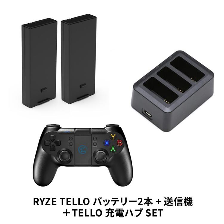 DJI + RYZE Tello 予備バッテリー2本 + トイドローン RYZE 充電器ハブ セット + Gamesir送信機 ドローン RYZE Tello トイドローン ゆうパック, モノギャラリー:b0000117 --- officewill.xsrv.jp