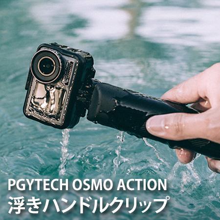 アクション オスモ オズモアクションが今なら36,960円で買える!GoProHERO8と機能を比較してみた。