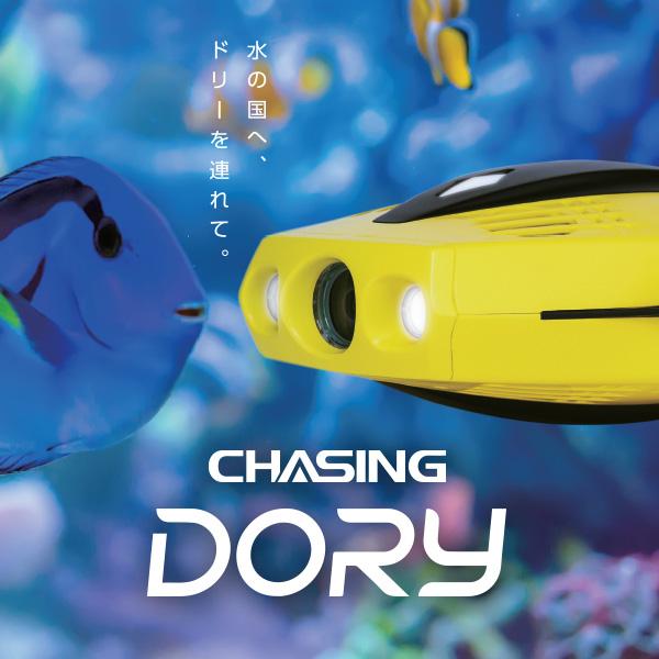 正規代理店 GLADIUS 水中ドローン チェイシング ドリー CHASING DORY グラディウス 国内正規品 コンパクト 水深15m潜航 1080p HD f/1.6高性能レンズ 宅急便