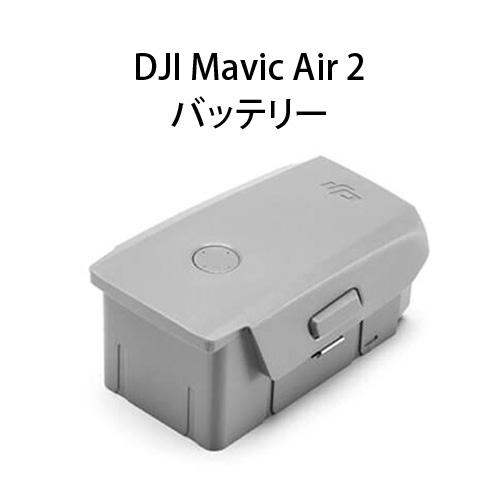 DJI Mavic Air 2 インテリジェント フライトバッテリー (3500 mAh) DJI認定ストア 宅配便