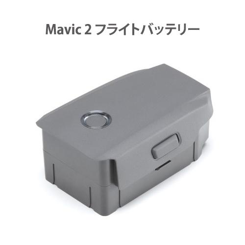 Mavic 2 インテリジェント フライトバッテリー Part2 Intelligent Flight Battery DJI認定ストア 宅急便