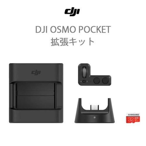 DJI OSMO POCKET オスモ ポケット 拡張キット コントローラーホイール ワイヤレスモジュール アクセサリーマウント DJI認定ストア 宅急便