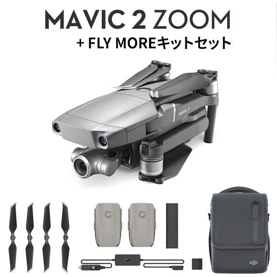 DJI Mavic 2 Zoom 本体 + Fly Moreキットセット ドローン GPS カメラ付き 32GBカード付き Mavic2 Zoom ズーム機能 賠償保険付き DJI正規品 宅急便