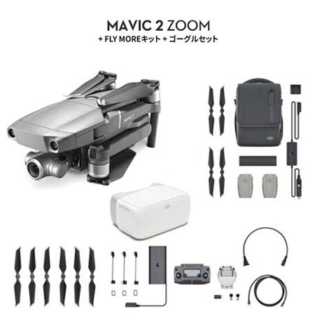 DJI Mavic 2 Zoom 本体 + Fly Moreキット + ゴーグルセット ドローン GPS カメラ付き ズーム機能 賠償保険付き DJI正規品 宅急便