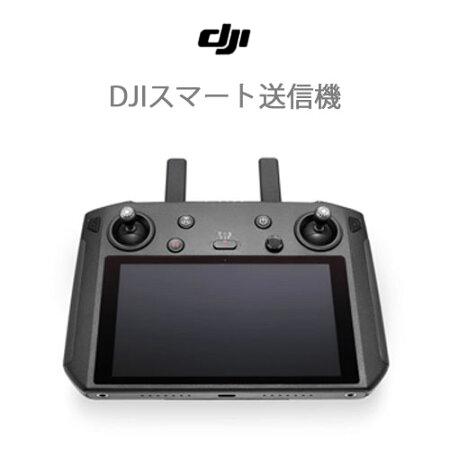 DJI スマート送信機 Smart Controller コントローラー アンドロイド Mavic2対応 DJI認定ストア 宅急便