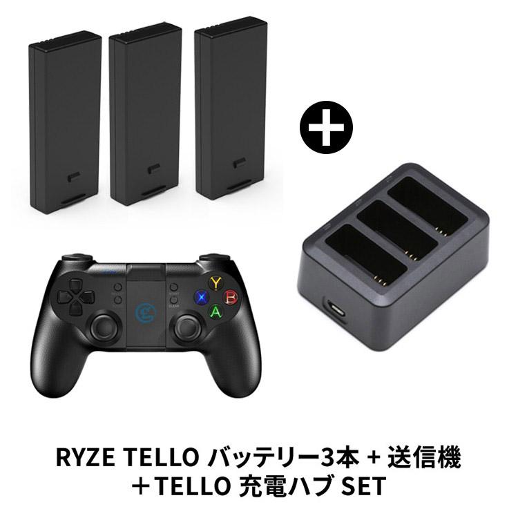 DJI RYZE Tello 予備バッテリー3本 + 充電器ハブ Gamesir送信機 春の新作 宅急便 ーン 期間限定特別価格 ドロ セット トイドローン