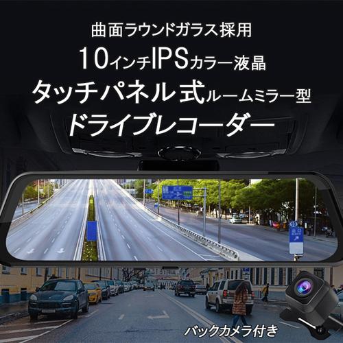 ドライブレコーダー ミラー 前後カメラ 10インチ IPS 液晶 タッチパネル 1080P バックカメラ付き Gセンサー付き 日本語対応 宅急便