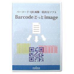ローラン バーコード・QR画像一括出力ソフト Barcode どっと image(対応OS:その他)(BDI) 取り寄せ商品