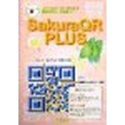 ローラン SakuraQR PLUS(対応OS:WIN&MAC) 取り寄せ商品