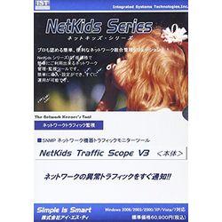 アイ・エス・ティ NetKids traffic Scope V3(本体)(対応OS:WIN) 取り寄せ商品