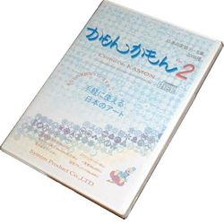 システム・プロダクト 日本の家紋データ集 かもんかもんVer2 Vol.1(対応OS:WIN&MAC) 取り寄せ商品[メール便対象商品]