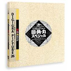 エム・シー・デザイン DIGIGRA PICTURE26 囲・角・丸スペシャル(対応OS:WIN&MAC) 取り寄せ商品