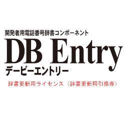 システム・ビット DB Entry 辞書更新用パッケージ Server Type 追加10ライセンス版(対応OS:WIN) 取り寄せ商品